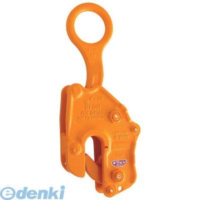 【あす楽対応】ネツレン A2000 V-25-N型 1/2TON 竪吊クランプ【送料無料】