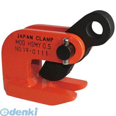 【ポイント最大40倍!12/5日限定!※要エントリー】日本クランプ[HSMY2] 水平つり専用クランプ