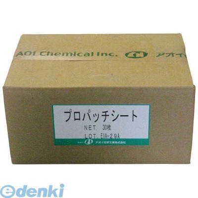 AOI PPS1 プロパッチシート200X300【送料無料】