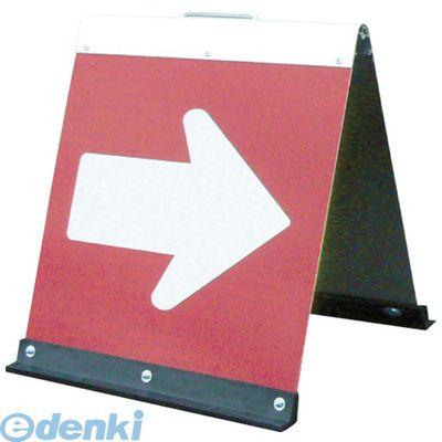 【個数:1個】グリーンクロス 1106040515 高輝度二方向矢印板ハーフ赤面 白矢印