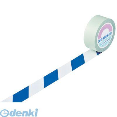 緑十字 148065 ガードテープ ラインテープ 白/青 トラ柄 50mm幅×100m
