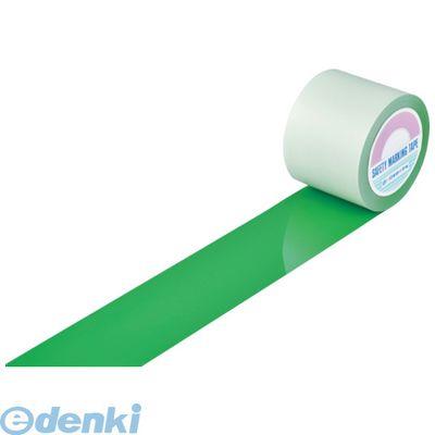 緑十字 148152 ガードテープ ラインテープ 緑 100mm幅×20m 屋内用