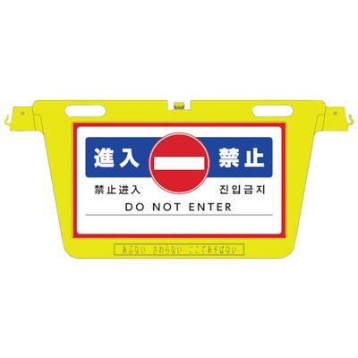 【個数:1個】Reelex BBD-900B 三角コーン用表示板 BIGバリアボードBBD900B