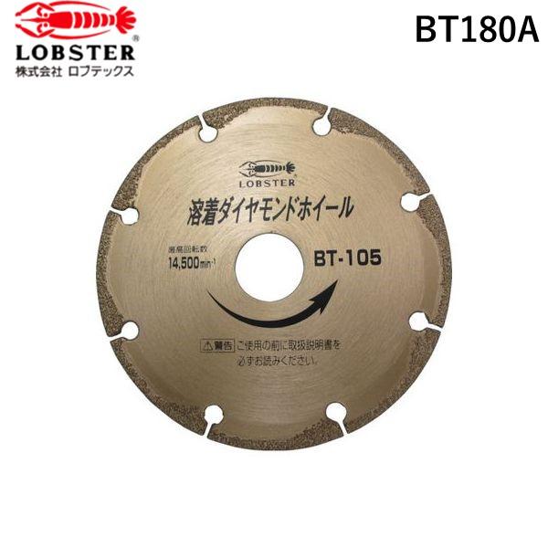 エビ BT180A 溶着ダイヤモンドホイール 180mm