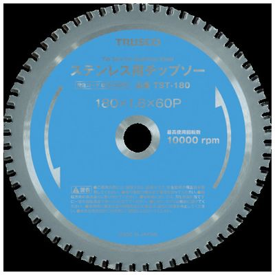 TRUSCO TST-355 ステンレス用チップソー Φ355TST355
