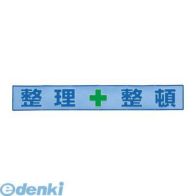 ユニット 352-36 メッシュ横断幕 安全+第一 35236【送料無料】