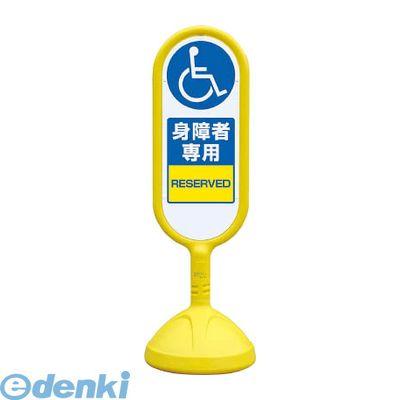 ユニット 888-912BYE ♯サインキュート2【黄】両面 身障者専用 888912BYE