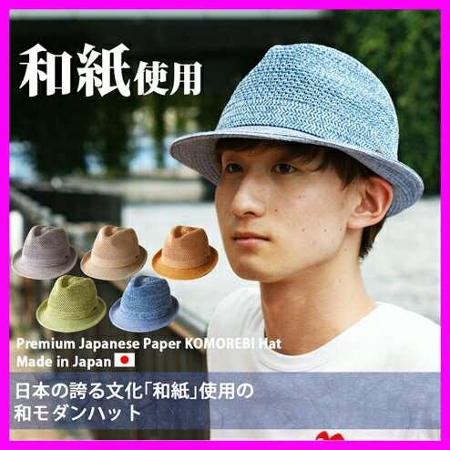 EdgeCity(エッジシティー)和紙 和モダン ハット 大きいサイズ 帽子 メンズ【送料無料】【日本製】中折れハット 男性用