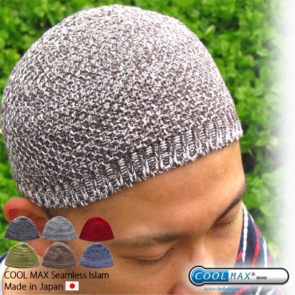 さすがの日本製。一流ブランドご用達 最新鋭機械使用無縫製【WHOLEGRAMENT】癖になるかぶり心地。 イスラム帽 イスラムワッチ イスラムキャップ 【日本製】クールマックスシームレス イスラム ニット帽 メンズ「000326」帽子 EdgeCity(エッジシティー)秋冬 冬用 涼しい春夏用