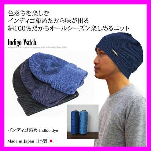 インディゴブルーが眩しいニット帽 メンズ レディース ニットキャップ ニット帽 帽子 綿100% 即出荷 高額売筋 インディゴ キャップ 安心の日本製 EdgeCity ルーズフィット 春夏用 エッジシティー 送料無料 大きめサイズ