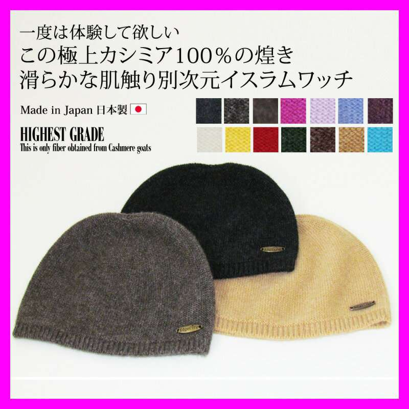 Cashmere Islamic Hat Islam watch knit caps mens Womens Hat cashmere 100% cashmere  EdgeCity (edges tee) YOUNG zone 15d50791856b