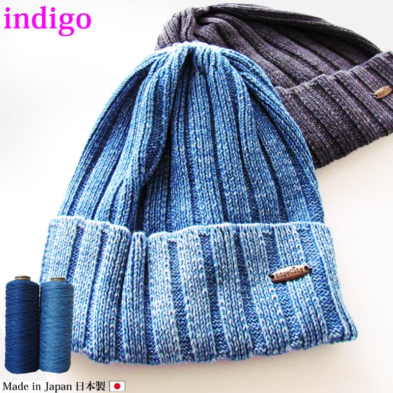 インディゴブルーが眩しいニット帽 メンズ レディース ニットキャップ ニット帽 帽子 綿100% インディゴ バイオウォッシュ ワンウォッシュ 秋冬 EdgeCity 安心の日本製 春夏用 バーゲンセール キャップ エッジシティー テレビで話題 送料無料