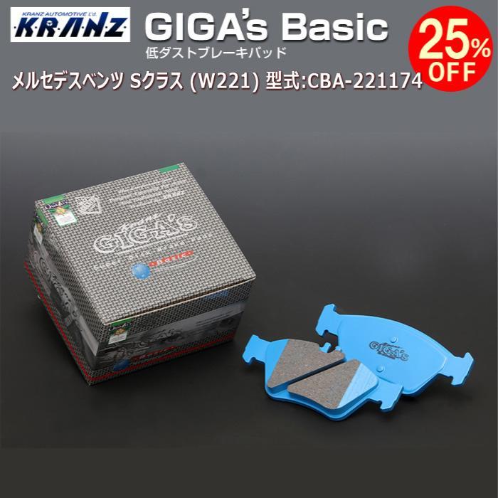 当季大流行 メルセデス ベンツ S クラス (W221) 型式:CBA-221174 | GIGA's Basic(ジガベーシック)【前後セット】 | KRANZ, アッドルージュ cc6179e8