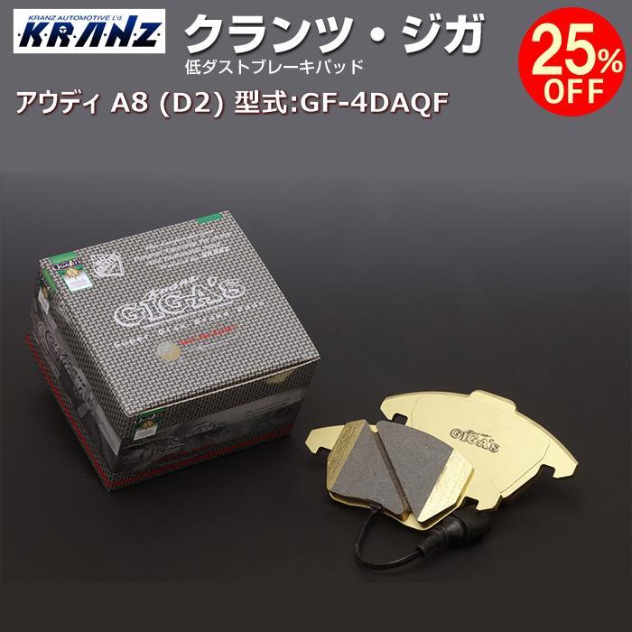アウディ AUDI A8 D2 型式:GF-4DAQF KRANZ GIGA's 激安特価品 クランツジガ 大規模セール フロント用
