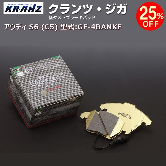 アウディ 期間限定特価品 AUDI S6 C5 型式:GF-4BANKF フロント用 気質アップ クランツジガ GIGA's KRANZ