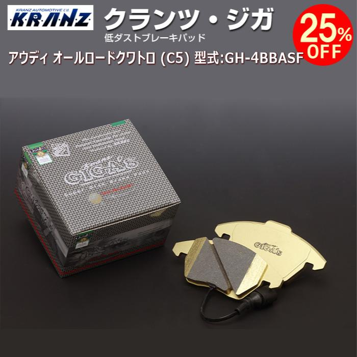アウディ AUDI 今だけスーパーセール限定 オールロードクワトロ 日本未発売 C5 型式:GH-4BBASF フロント用 クランツジガ GIGA's KRANZ