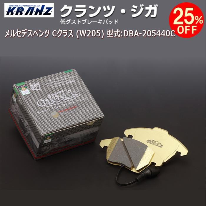 25%OFF メルセデス ベンツ C 通販 公式ストア クラス W205 KRANZ クランツジガ フロント用 型式:DBA-205440C GIGA's