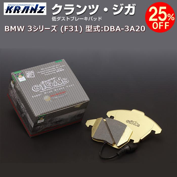注文割引 BMW 3 シリーズ (F31) 型式:DBA-3A20 | KRANZ GIGA's(クランツジガ)【リア用】 | KRANZ, ニチハラチョウ d287ad16