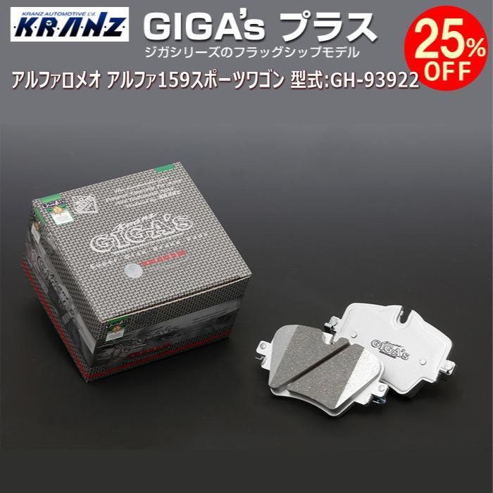 25%OFF アルファロメオ アルファ159スポーツワゴン 型式:GH-93922 通販 激安 GIGA's KRANZ フロント用 Plus 交換無料 ジガプラス