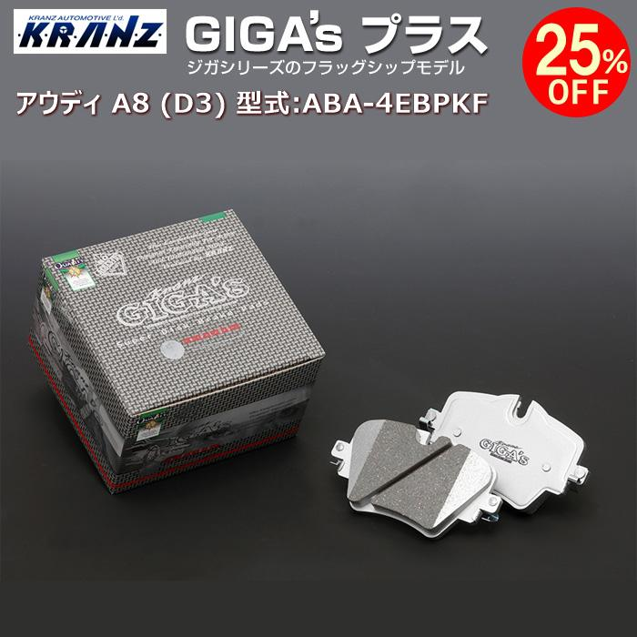 25%OFF アウディ AUDI A8 クリアランスsale!期間限定! D3 型式:ABA-4EBPKF KRANZ ジガプラス フロント用 2020 GIGA's Plus