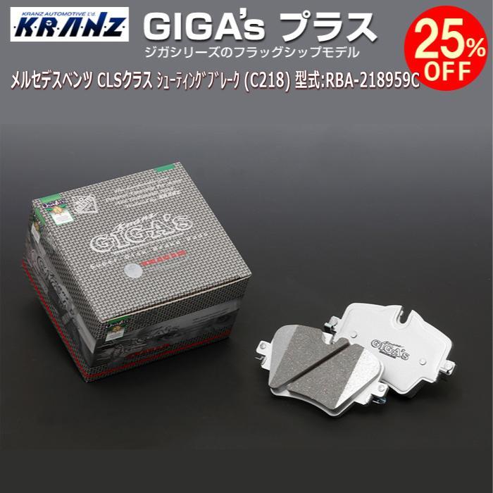 25%OFF 国内正規品 メルセデス ベンツ CLS クラス シューティングブレーク X218 Plus フロント用 新作 大人気 GIGA's 型式:RBA-218959C ジガプラス KRANZ