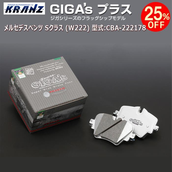 25%OFF メルセデス ベンツ S クラス お見舞い W222 百貨店 KRANZ 型式:CBA-222178 GIGA's ジガプラス Plus フロント用