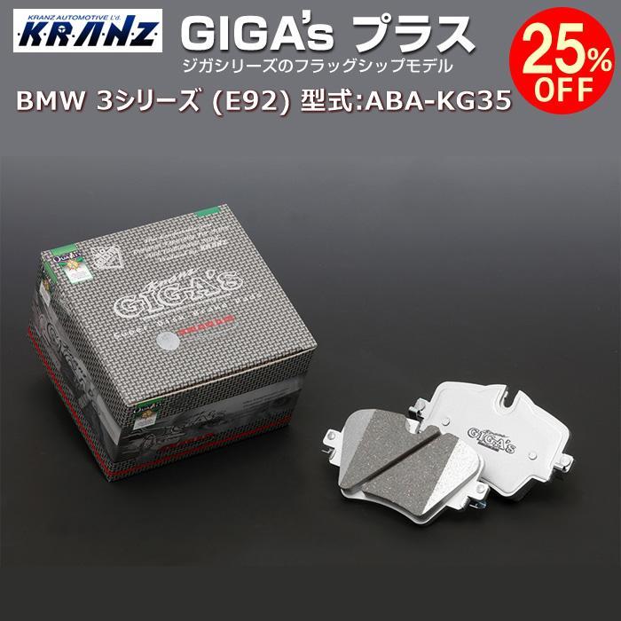 KRANZ GIGA's Plus ジガプラス 前後セット  BMW 3シリーズ E92 型式:ABA-KG35  ブレーキパッド 結婚祝 法要 当店では 開業祝