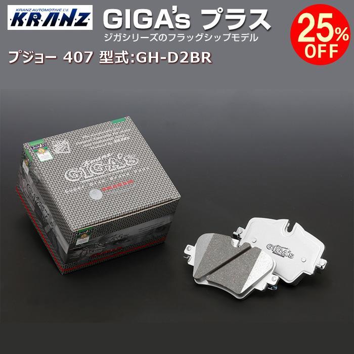 25%OFF プジョー スピード対応 期間限定の激安セール 全国送料無料 407 型式:GH-D2BR GIGA's ジガプラス KRANZ フロント用 Plus