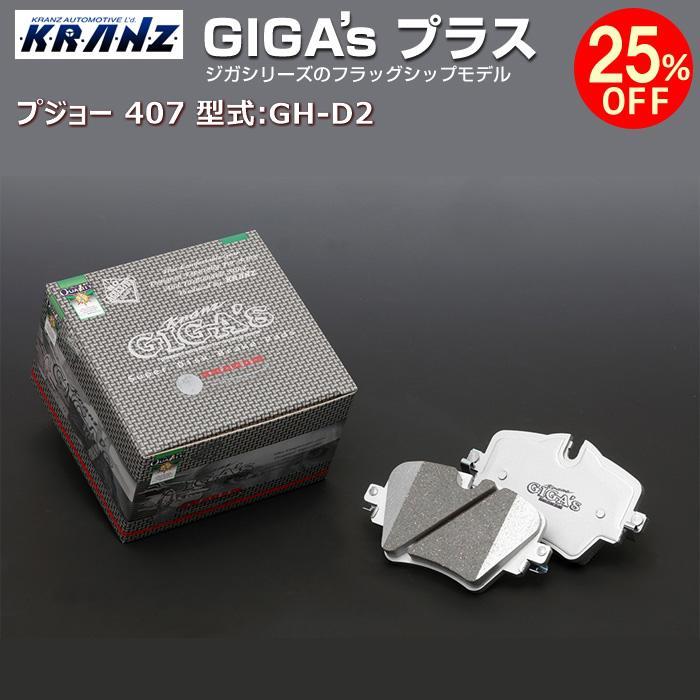 25%OFF プジョー 信託 407 型式:GH-D2 GIGA's ジガプラス Plus フロント用 KRANZ 在庫限り