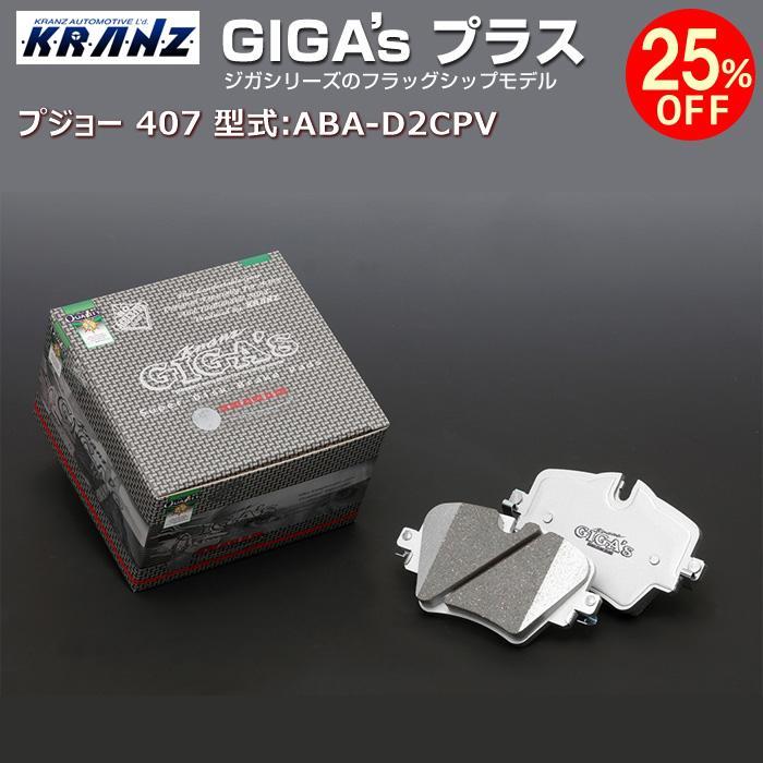 25%OFF プジョー 407 型式:ABA-D2CPV GIGA's ジガプラス 期間限定 フロント用 与え KRANZ Plus