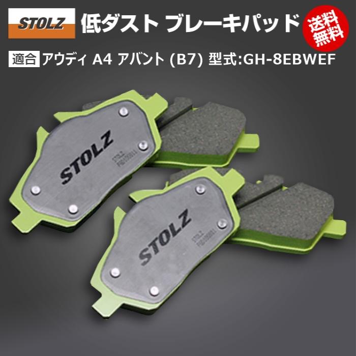アウディ 5%OFF AUDI A4 アバント 高価値 B7 STOLZ 前後セット 低ダストブレーキパッド 型式:GH-8EBWEF