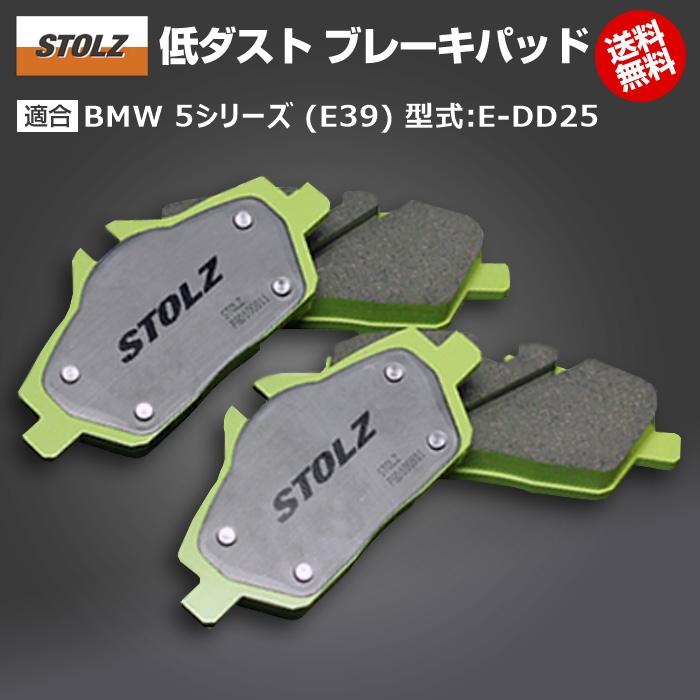 BMW 5 シリーズ E39 低ダストブレーキパッド リア STOLZ 限定タイムセール 型式:E-DD25 限定価格セール