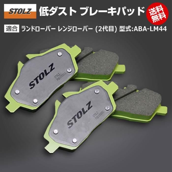 ついに再販開始 ランドローバー レンジローバー 交換無料 2代目 型式:ABA-LM44 低ダストブレーキパッド リア STOLZ