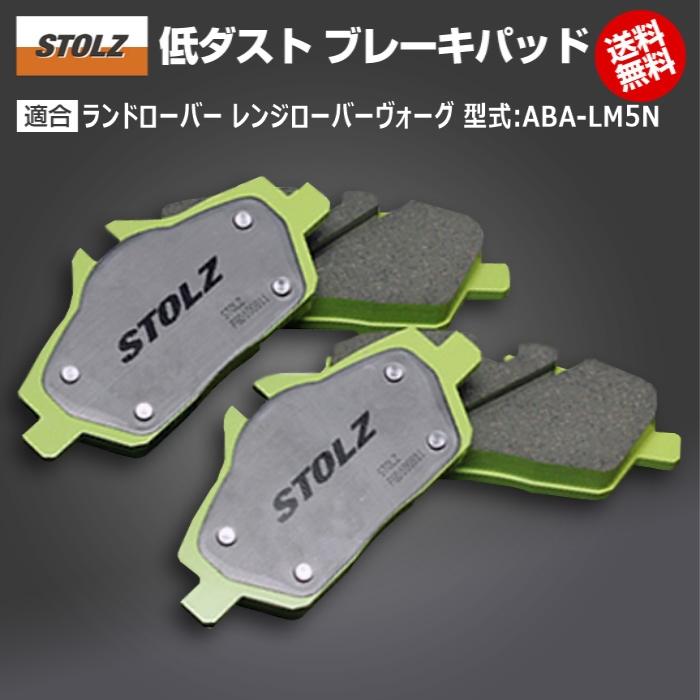 捧呈 激安特価品 ランドローバー レンジローバーヴォーグ 型式:ABA-LM5N 低ダストブレーキパッド STOLZ リア