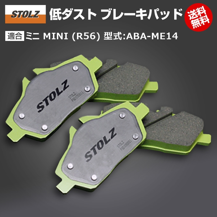 <title>ミニ MINI 全店販売中 R56 型式:ABA-ME14 低ダストブレーキパッド 前後セット STOLZ</title>