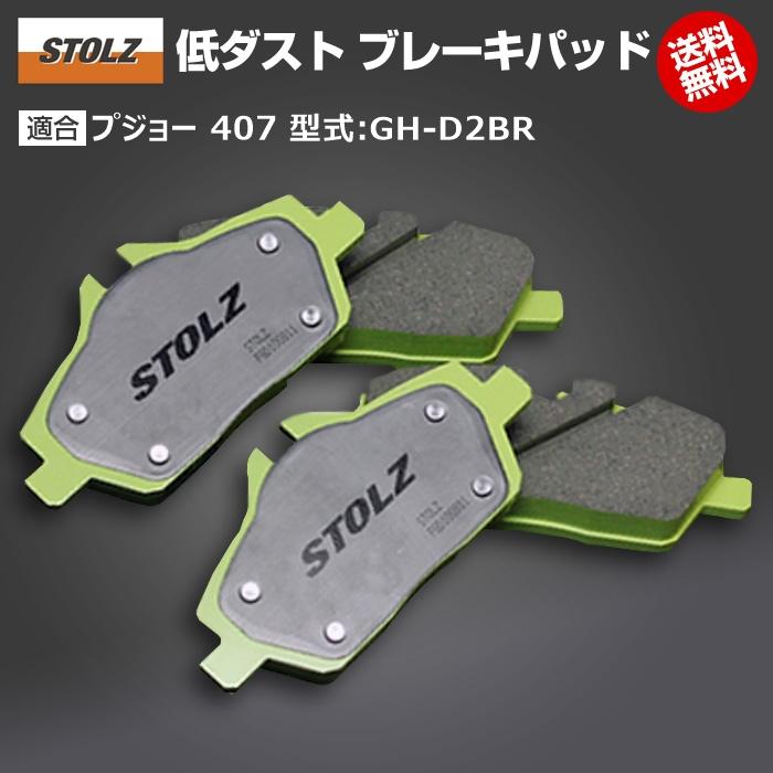 2020春夏新作 プジョー 407 25%OFF 型式:GH-D2BR STOLZ 低ダストブレーキパッド リア