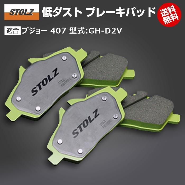 プジョー 407 激安挑戦中 型式:GH-D2V STOLZ 低ダストブレーキパッド 価格 交渉 送料無料 リア