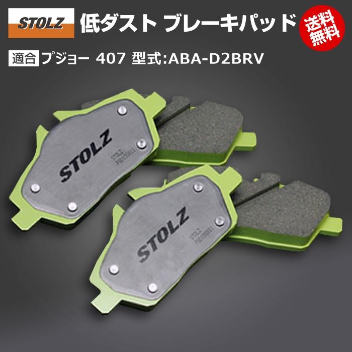 代引き不可 プジョー 407 型式:ABA-D2BRV ギフト STOLZ 低ダストブレーキパッド リア
