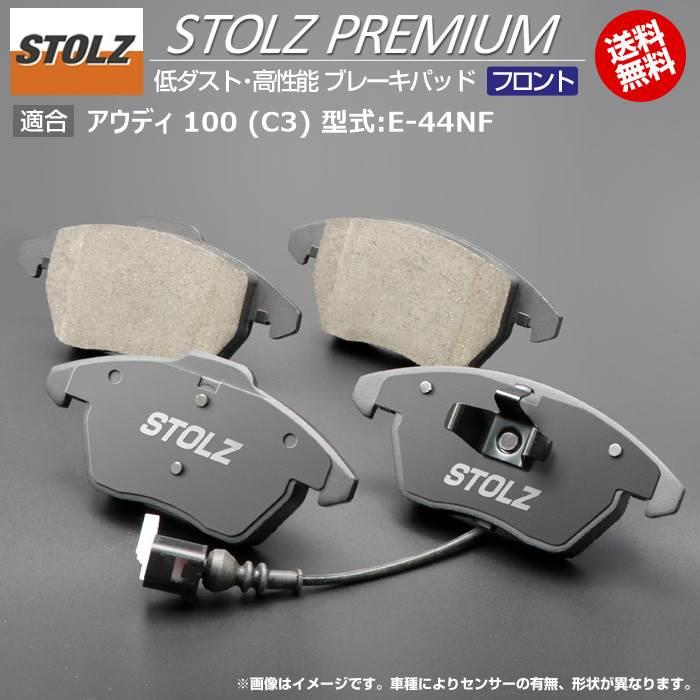 男女兼用 アウディ   AUDI 100 (C3) 型式:E-44NF   STOLZ PREMIUM [ フロント ] 高性能 低ダスト ブレーキパッド   STOLZ, すててこねっと 1201d907