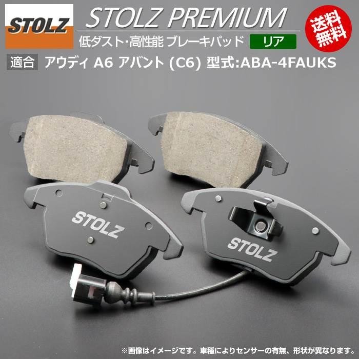 お買い得モデル アウディ   AUDI A6 アバント (C6) 型式:ABA-4FAUKS   STOLZ PREMIUM [ リア ] 高性能 低ダスト ブレーキパッド   STOLZ, 遠野市 53a60f3b