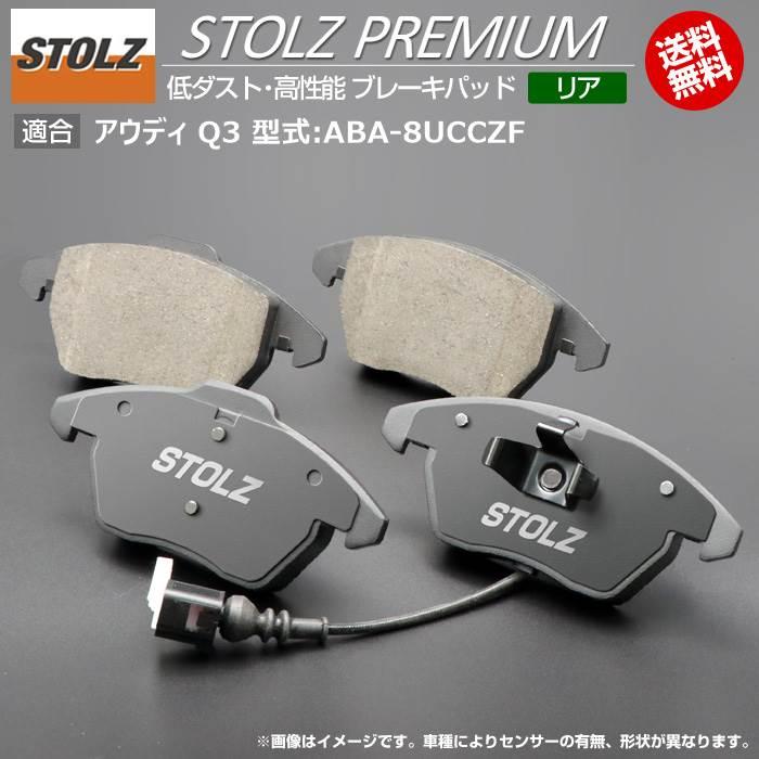 【送料無料】 アウディ | AUDI Q3 型式:ABA-8UCCZF | STOLZ PREMIUM [ リア ] 高性能 低ダスト ブレーキパッド | STOLZ, 粋屋 f2632efc