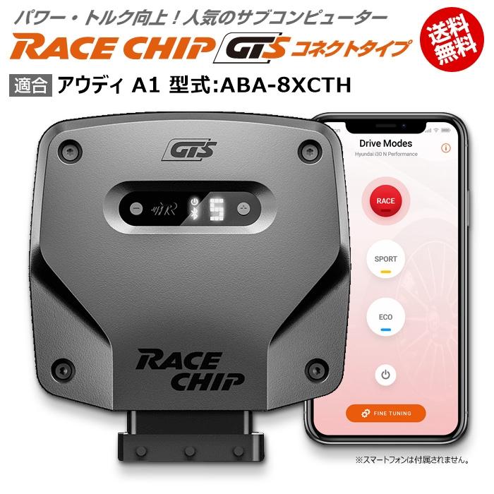 アウディ AUDI A1 お洒落 数量限定アウトレット最安価格 型式:ABA-8XCTH RaceChip トルク向上ECUサブコンピューター GTS コネクトタイプ 馬力 レースチップ