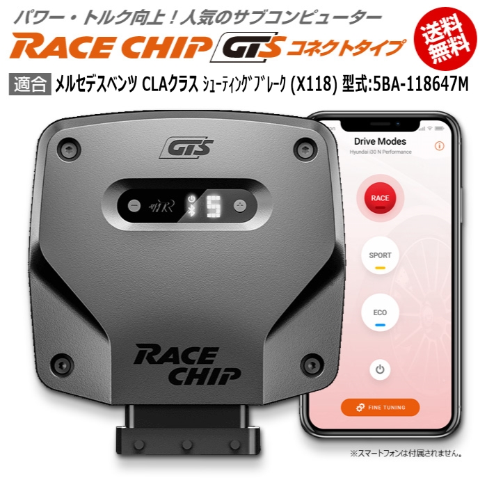 メルセデス ベンツ CLA ランキングTOP5 クラス シューティングブレーク X118 WEB限定 型式:5BA-118647M GTS RaceChip コネクトタイプ トルク向上ECUサブコンピューター レースチップ 馬力