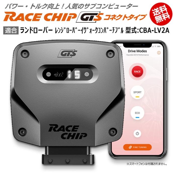 ランドローバー レンジローバーイヴォークコンバーチブル 型式:CBA-LV2A RaceChip 高級品 GTS 公式サイト 馬力 レースチップ コネクトタイプ トルク向上ECUサブコンピューター