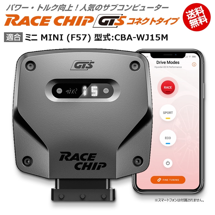 ミニ 新作多数 MINI F57 型式:CBA-WJ15M RaceChip レースチップ 正規激安 馬力 トルク向上ECUサブコンピューター GTS コネクトタイプ