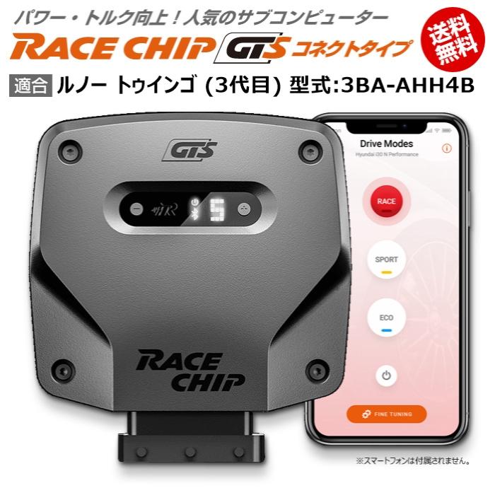 ルノー トゥインゴ 3代目 待望 型式:3BA-AHH4B RaceChip レースチップ トルク向上ECUサブコンピューター コネクトタイプ 馬力 国産品 GTS