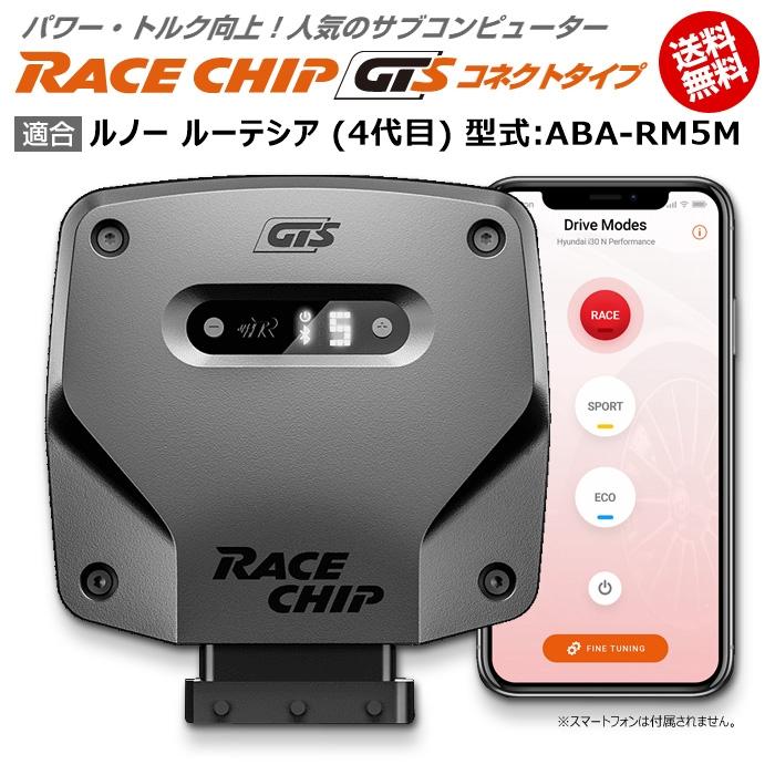 ルノー ルーテシア 新登場 送料0円 4代目 型式:ABA-RM5M RaceChip トルク向上ECUサブコンピューター レースチップ 馬力 GTS コネクトタイプ