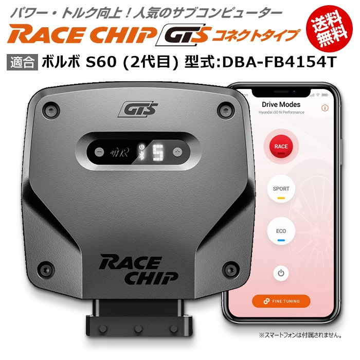 ボルボ VOLVO S60 2代目 型式:DBA-FB4154T RaceChip GTS オンライン限定商品 レースチップ コネクトタイプ トルク向上ECUサブコンピューター 馬力 付与