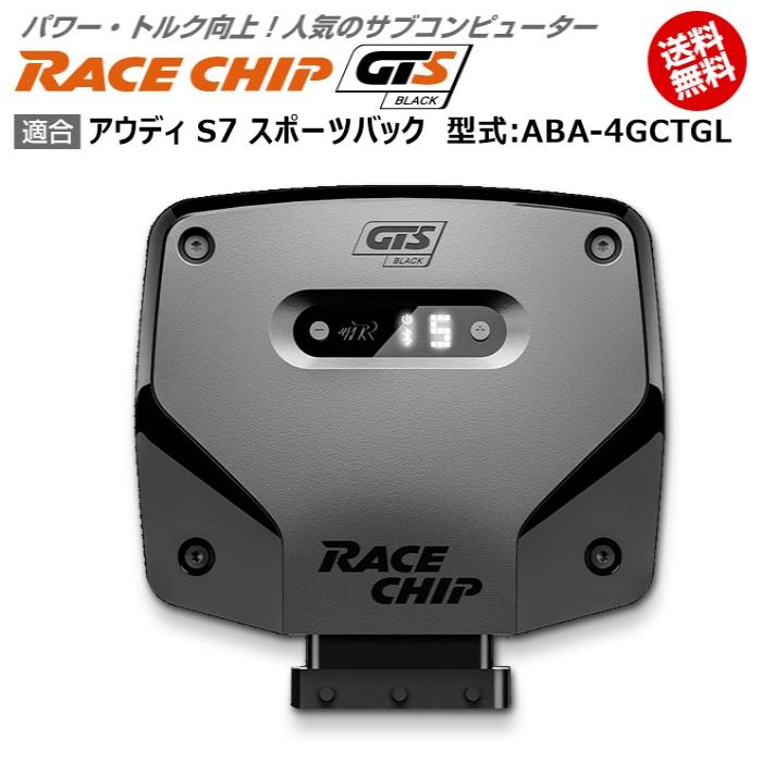 【激安】 アウディ   AUDI AUDI S7 スポーツバック スポーツバック 型式:ABA-4GCTGL RaceChip GTS   Black 馬力・トルク向上ECUサブコンピューター レースチップ, ビモア Beauty:1139381e --- turystikon.pl
