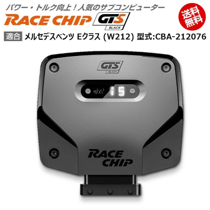 新品登場 メルセデス ベンツ E E GTS クラス クラス (W212) 型式:CBA-212076|RaceChip GTS Black|馬力・トルク向上ECUサブコンピューター|レースチップ, モギリボンド ヤマザキ:2c0b9fae --- xpartex.com